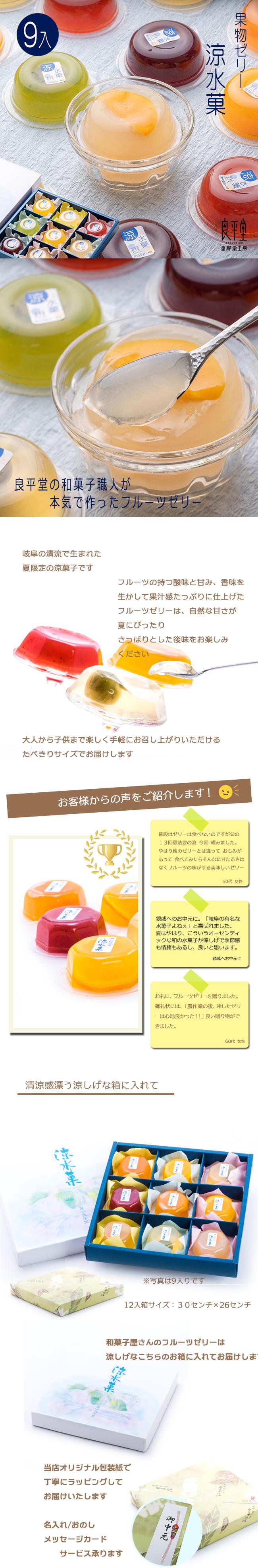 涼水菓9個
