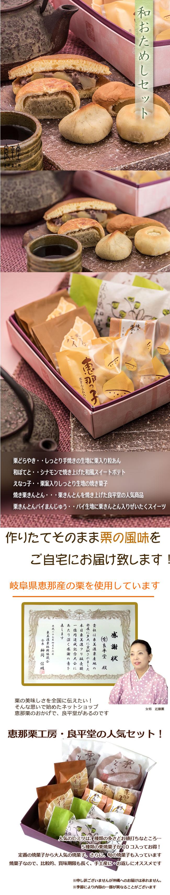 焼き菓子おためしセット