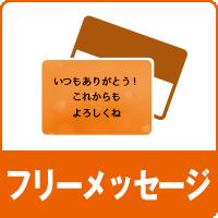メッセージカードボタン