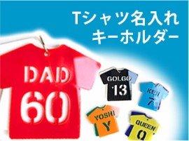 アクリル製Tシャツ型キーホルダー