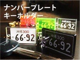 アクリル製ナンバープレートキーホルダー