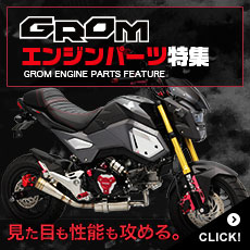 GROMエンジンパーツ特集