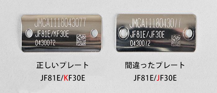 JMCAプレート比較