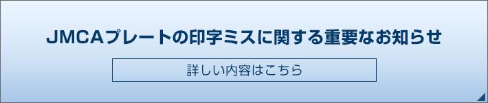 JMCAプレート印字ミスに関する重要なお知らせ