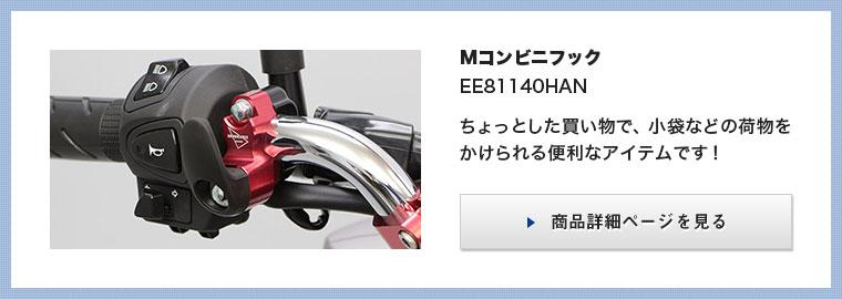 Mコンビニフック(全5色)