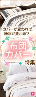 掛け布団カバー特集
