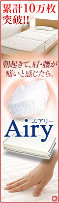 Airy �����꡼