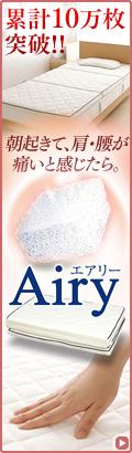 Airy エアリー