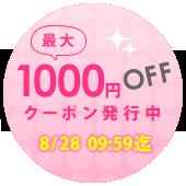 1000円OFFクーポン発行中