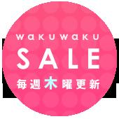 wakuwaku sale 毎週木曜更新