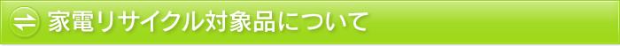 家電リサイクル対象品について