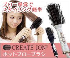 CREATE ION �ۥåȥ֥?�֥饷