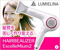 LUMIERINA HAIRBEAUZER ExcelleMium2