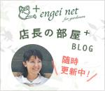 店長の部屋ブログ随時更新中!
