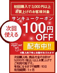 初回購入で商品代金3000円以上ご購入のお客様対象、次回使えるサンキュークーポン配布中。次回商品代金3000円以上ご購入の際に100円引き