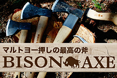 バイソン斧