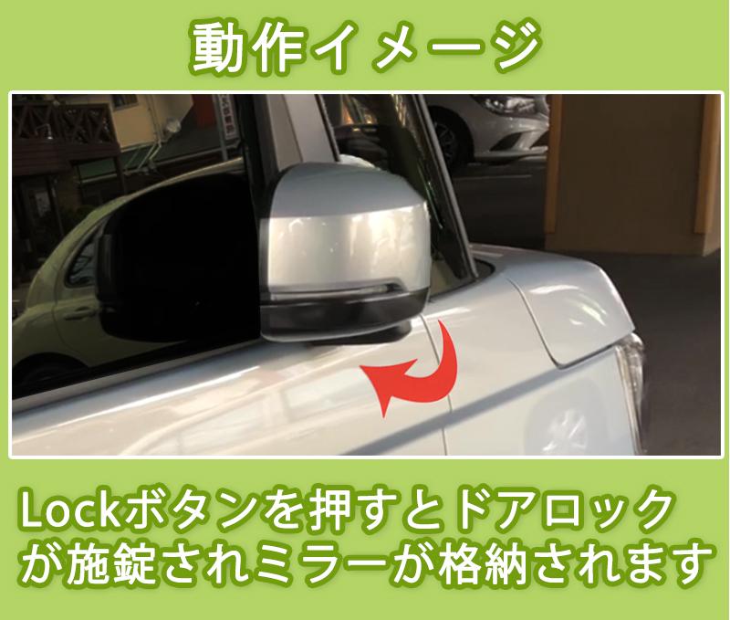 カプラーオン設計!スマートキーでミラーの操作が可能! HONDA 新型 N-BOX custom エヌボックス カスタム 専用 DBA-JF3 DBA-JF4 ホンダセンシング対応 ハーネス カプラーオン 連動格納ミラー オートリトラクタ機能