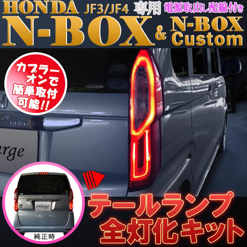HONDA新型N-BOXエヌボックス専用DBA-JF3DBA-JF4ホンダセンシング対応LEDテール4灯化全灯化ハーネス電源取出し配線付き_1