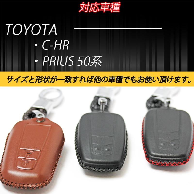 C-HR PRIUS 50系 スマートキー本革ケース_1