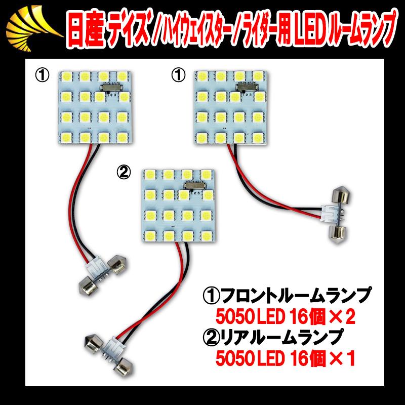 日産 新型デイズ専用LEDルームランプセット ハイブリット対応_4