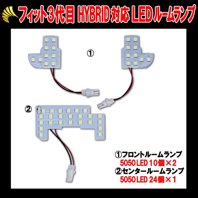 HONDA 新型フィット専用LEDルームランプセット ハイブリット対応_4