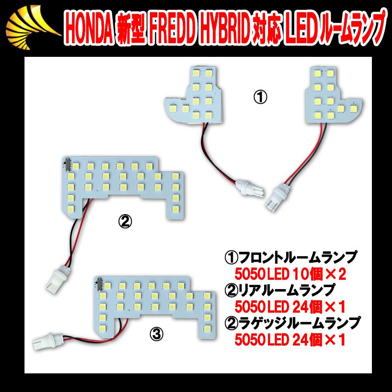 HONDA 新型フリード専用LEDルームランプセット ハイブリット対応_4