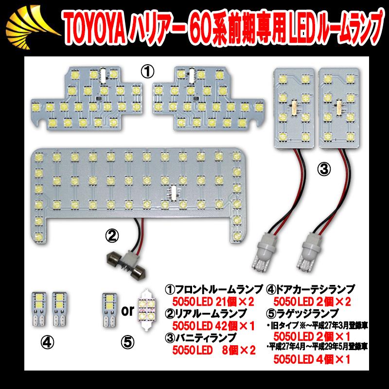 トヨタ ハリアー60系前期専用LEDルームランプセット 平成25年12月〜平成29年5月登録車 ハイブリッド対応_4