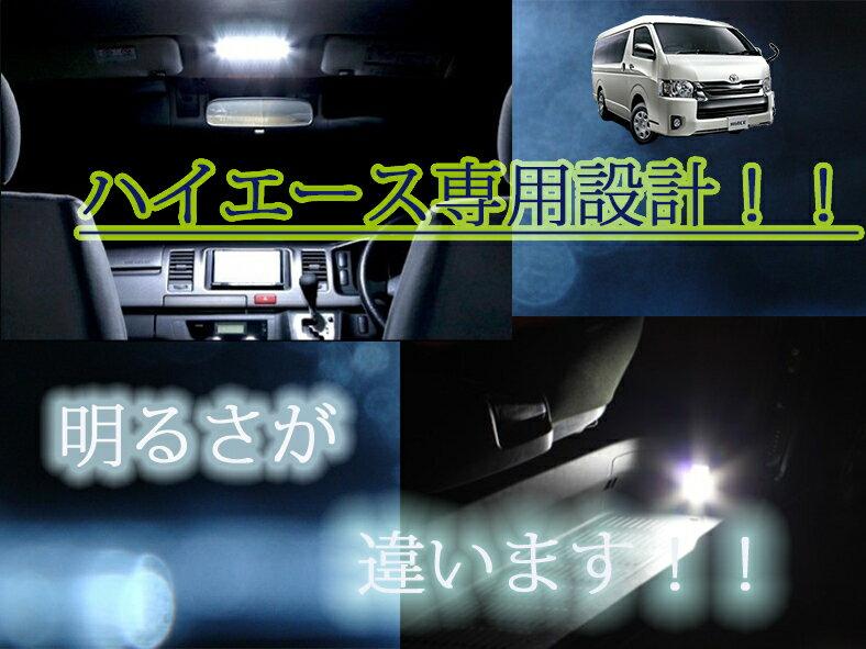 減光調整機能付き!ハイエース 200系 レジアスエース LEDルームランプ LED150灯   内装 カスタム パーツ  室内灯 車内灯_1