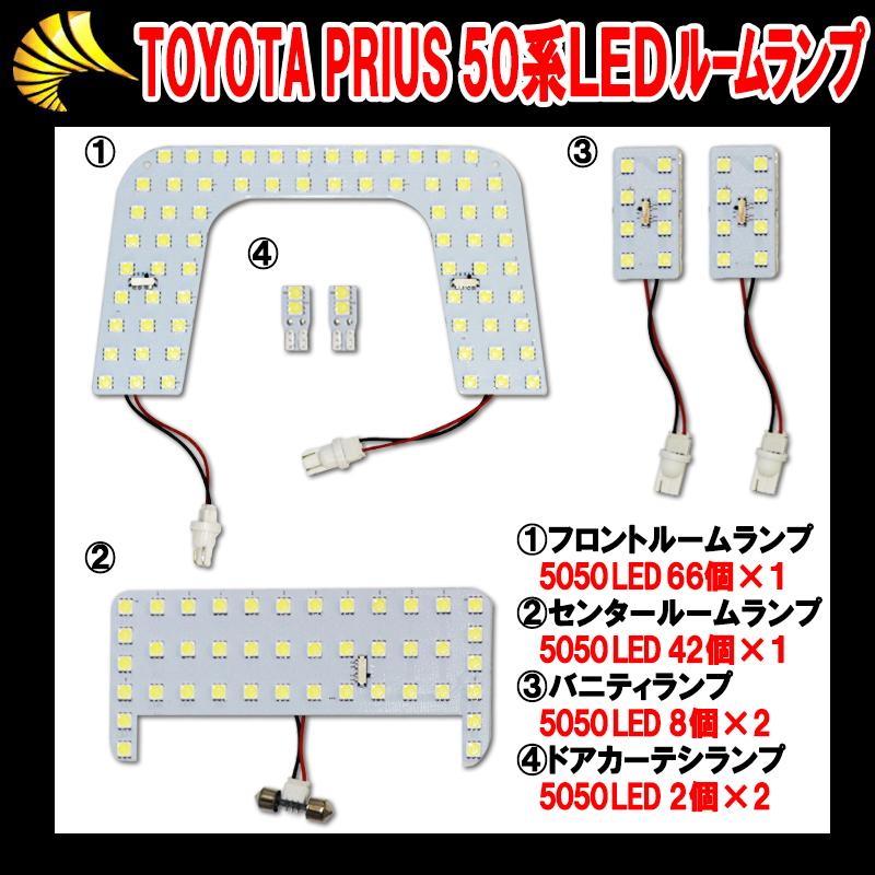 トヨタプリウス50系専用LEDルームランプセット Aプレミアム・A・Sツーリングセレクション Aプレミアム・A・Eグレード対応_4