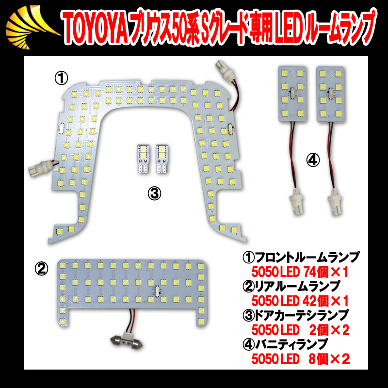 トヨタプリウス50系Sグレード専用_4