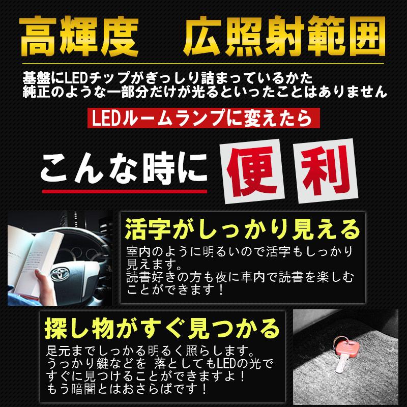 日産 新型デイズ専用LEDルームランプセット ハイブリット対応_1