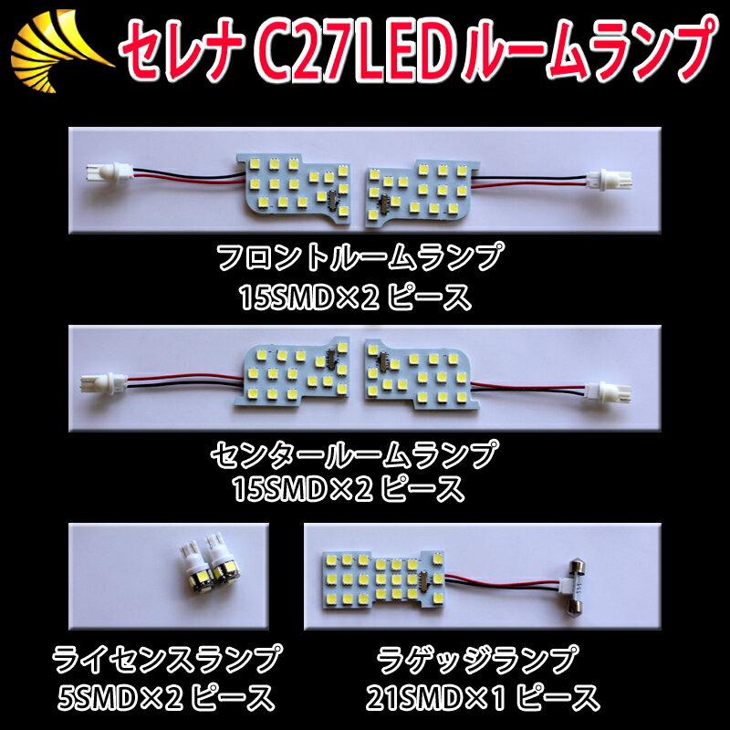 日産セレナC27専用新型LEDルームランプセット_4