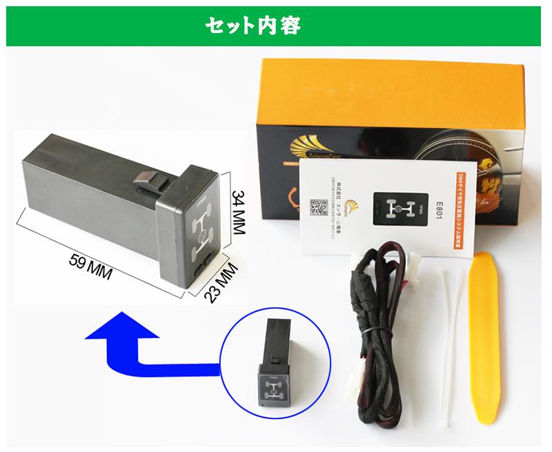 日産デイズ デイズルークス専用タイヤ空気圧監視警報システム セット内容