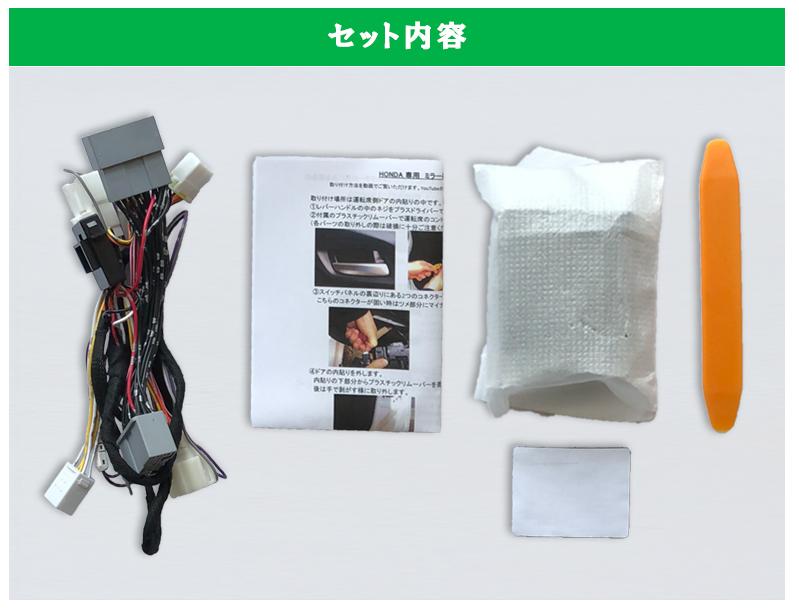 連動パワーウインドウキット 日産 デイズ DBA-B21W/B21A専用_4