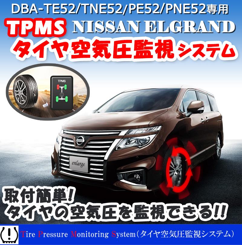 日産エルグランド専用タイヤ空気圧監視警報システム