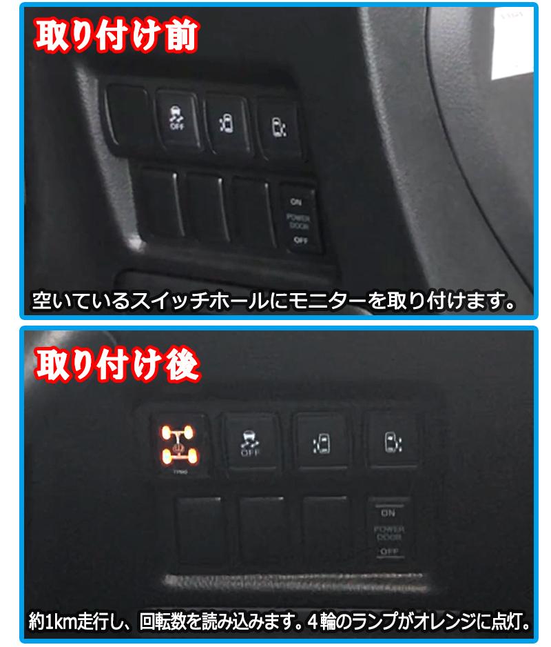 日産エルグランド専用タイヤ空気圧監視警報システム モニター説明
