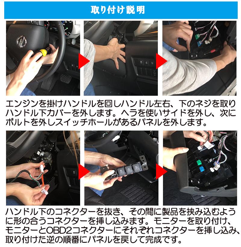 日産エルグランド専用タイヤ空気圧監視警報システム 取り付け説明