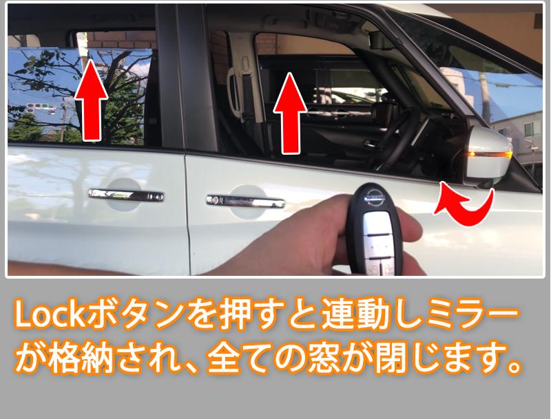 日産セレナガソリン車専用 連動格納ミラー オートリトラクタ オートパワーウインドウキット