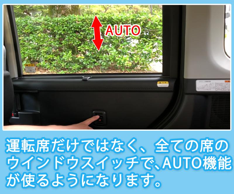 連動パワーウインドウキット トヨタ ルーミー/タンク ダイハツ トール スバル ジャスティー M900A M910A M900S M910S M900F M910F 専用_5