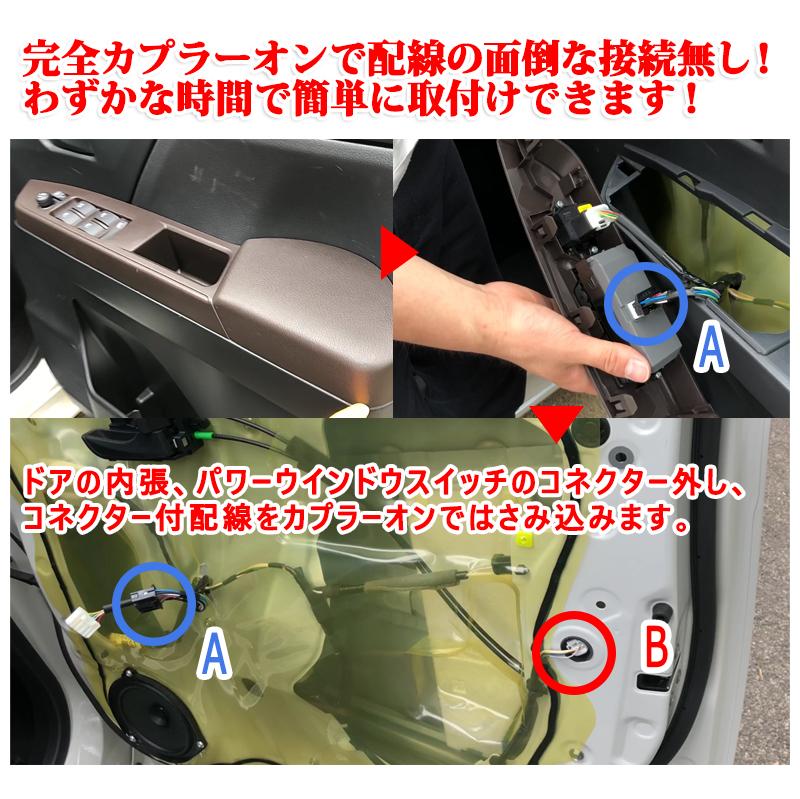 連動パワーウインドウキット トヨタ ルーミー/タンク ダイハツ トール スバル ジャスティー M900A M910A M900S M910S M900F M910F 専用_4