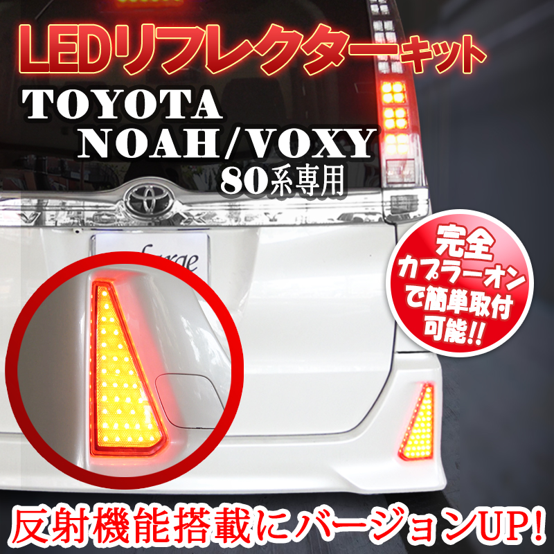 TOYOTAノア/ヴォクシー80系前期/後期SiZS煌エアログレード車専用LEDリフレクターセット_1