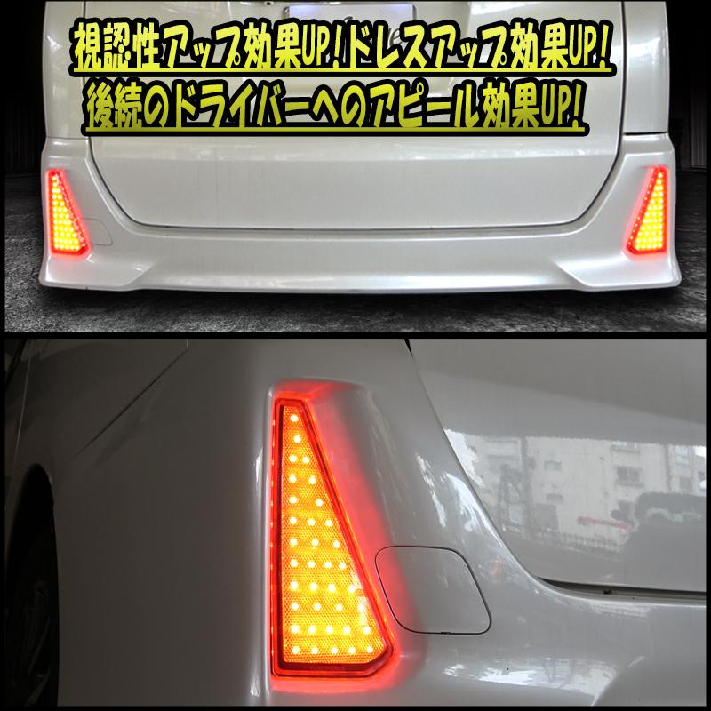 TOYOTAノア/ヴォクシー80系前期/後期SiZS煌エアログレード車専用LEDリフレクターセット_2