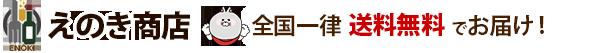 【楽天市場】えのき商店 洋酒の販売専門店