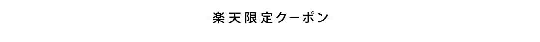 楽天限定クーポン500円OFF