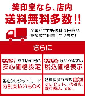 ゆうメール及び定形外郵便なら日本全国配達料金無料!