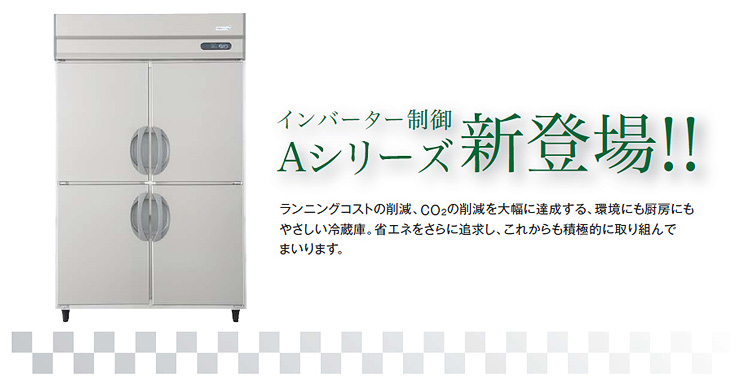 フクシマ業務用冷蔵庫