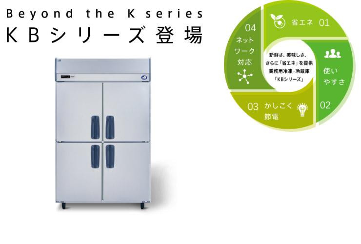 パナソニック業務用冷蔵庫