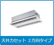 業務用エアコン 天井カセット2方向タイプ