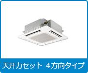 業務用エアコン 天井カセット4方向タイプ