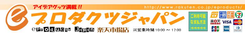 eヘルスジャパン楽天市場店